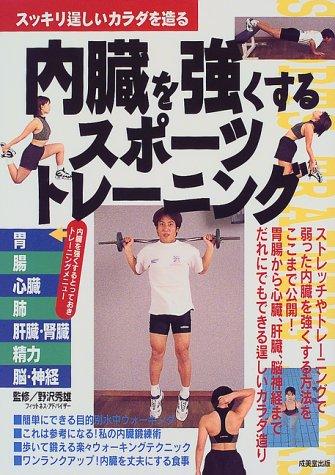 内臓を強くするスポーツトレーニング―スッキリ逞しいカラダを造るの詳細を見る