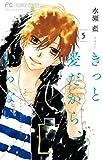 きっと愛だから、いらない(5) (フラワーコミックス)