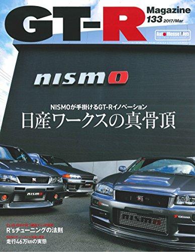 GT-R MAGAZINE(ジーティーアールマガジン) 2017年 03月号 (雑誌)
