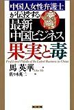 最新中国ビジネス 果実と毒  中国人女性弁護...