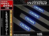 クラウン GSR 18 LEDスカッフプレート 青/EL ステッププレート サイド ブルー