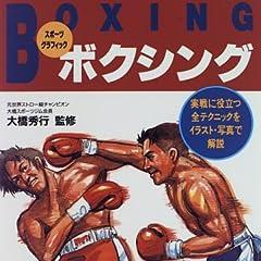 ボクシング (スポーツグラフィック)