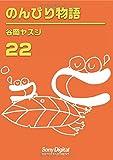 谷岡ヤスジ全集22 のんびり物語