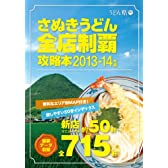 さぬきうどん全店制覇攻略本 (2013-14年版)
