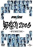 PRIDE 男祭り 2006 -FUMETSU- [DVD]
