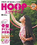 Hoopエクササイズwith DVD—フラフープ1日5分で、くびれくっきり! (DIA COLLECTION)