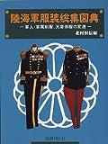 陸海軍服装総集図典―軍人・軍属制服、天皇御服の変遷