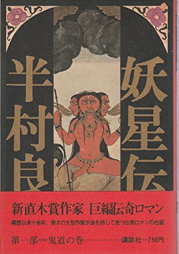 妖星伝〈1〉鬼道の巻 (1975年)の詳細を見る