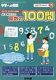 必ず解きたい算数の100問 2017年 06 月号 [雑誌]: 中学への数学 増刊
