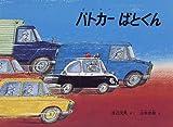 パトカーぱとくん (こどものともコレクション2009)