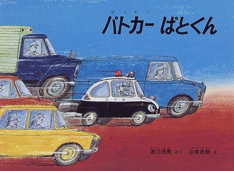 パトカーぱとくん (こどものともコレクション2009)の詳細を見る