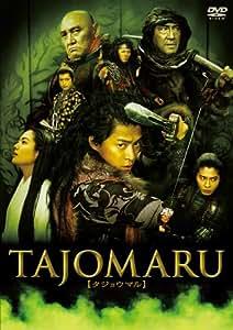 TAJOMARU 通常版[DVD]