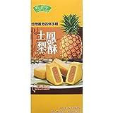 フジフードサービス 竹葉堂 パイナップルケーキ(6個入) 180g