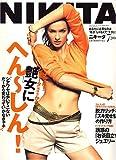 NIKITA (ニキータ) 2006年 07月号 [雑誌]