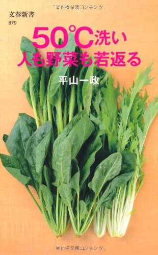 50℃洗い 人も野菜も若返る (文春新書 879)の詳細を見る