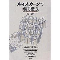 ルイス・カーンの空間構成―アクソメで読む20世紀の建築家たち
