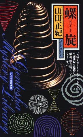 螺旋(スパイラル) (幻冬舎ノベルス―幻冬舎推理叢書)の詳細を見る