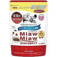 ミャウミャウ (MiawMiaw) カリカリ小粒タイプ まぐろ味 270g