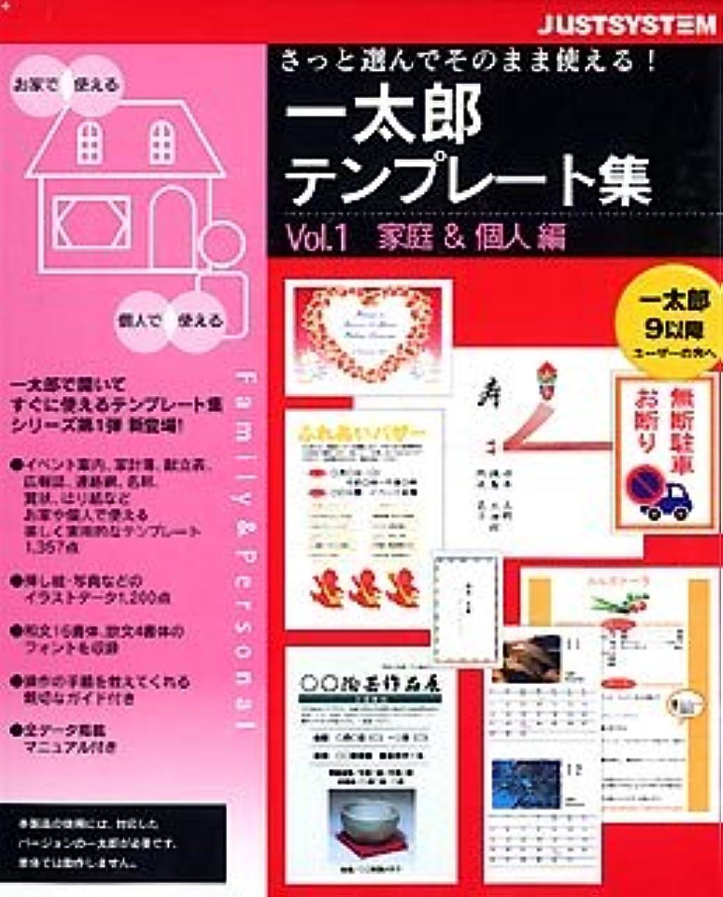 放置庭園冷ややかな一太郎テンプレート集 Vol.1 家庭&個人編