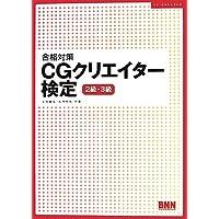 合格対策 CGクリエイター検定 2級・3級