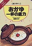 遊び尽くし おかゆ一杯の底力 (Cooking & homemade―遊び尽くし)