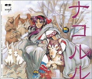 SNKキャラクターズ・サウンズ・コレクション Vol.2 ナコルル