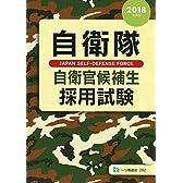 自衛隊自衛官候補生採用試験 2018年度版