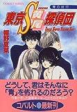 東京S黄尾探偵団―青の封印 (コバルト文庫)