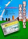 電子カルテで変わる日本の医療―患者さん中心の医療をめざして