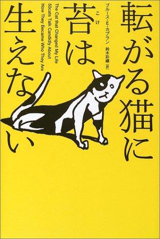 転がる猫に苔は生えないの詳細を見る