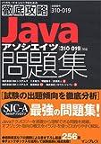 徹底攻略 Javaアソシエイツ問題集[310-019]対応 (ITプロ/ITエンジニアのための徹底攻略)