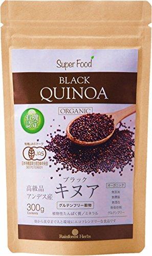 有機JAS認定オーガニック 黒 キヌア 300g 1袋 アンデス産 JAS Certified Organic Black(ブラック) Quinoa