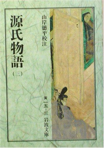 源氏物語〈3〉 (岩波文庫)の詳細を見る