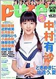 ピュア☆ピュア Vol.25 タツミムック