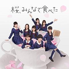 HKT48「桜、みんなで食べた」のジャケット画像