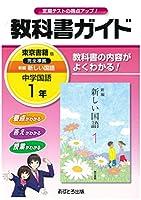 中学教科書ガイド 東京書籍版 新編 新しい国語 1年