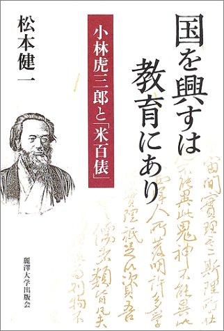 国を興すは教育にあり―小林虎三郎と「米百俵」