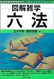 図解雑学 六法 (図解雑学シリーズ)