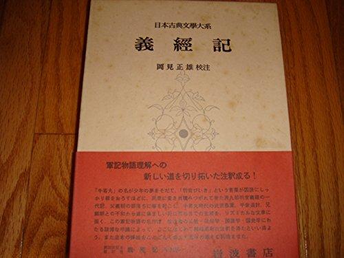 日本古典文学大系 37 義経記