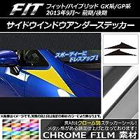 AP サイドウインドウアンダーステッカー クローム調 ホンダ フィット/ハイブリッド GK系/GP系 前期/後期 ブルー AP-CRM2322-BL 入数:1セット(4枚)