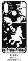 sslink HUAWEI P20 lite HWV32 ブラック ハードケース Alice in wonderland アリス 猫 トランプ カバー ジャケット スマートフォン スマホケース au Y!mobile UQmobile