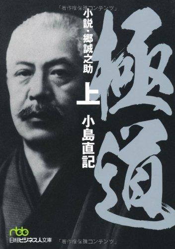 極道 〈上〉―小説・郷誠之助 (日経ビジネス人文庫)