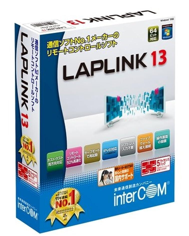 LAPLINK 13 5ライセンスパック