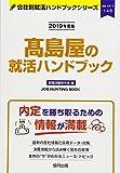 高島屋の就活ハンドブック〈2019年度版〉 (会社別就活ハンドブックシリーズ)