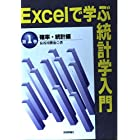 Excelで学ぶ統計学入門〈第1巻〉確率・統計編