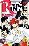 境界のRINNE(33) (少年サンデーコミックス)