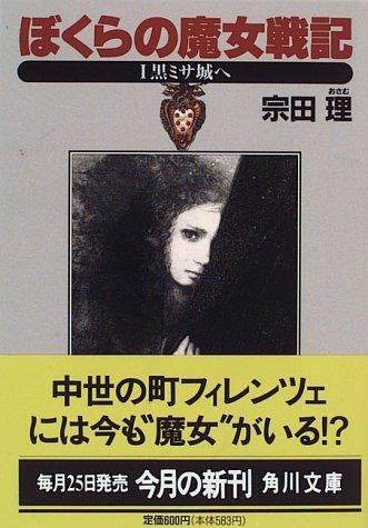 ぼくらの魔女戦記〈1〉黒ミサ城へ (角川文庫)の詳細を見る