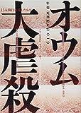 オウム大虐殺―13人執行の残したもの 年報・死刑廃止〈2019〉
