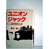 ユニオンジャック―国家ぐるみの犯罪 (1984年)