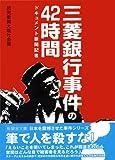 三菱銀行事件の42時間 (新風舎文庫)
